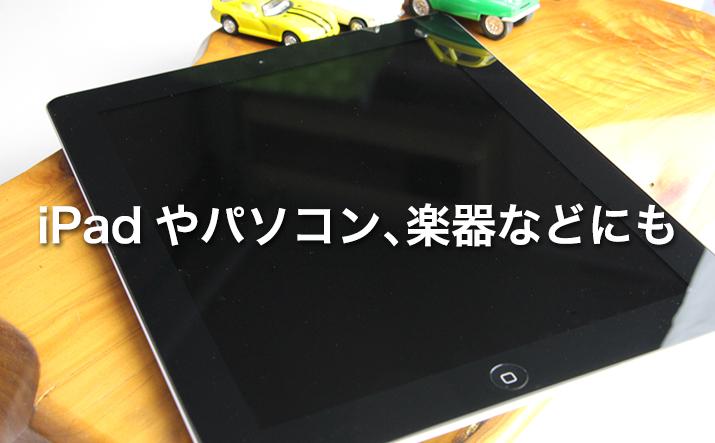 iPadにも